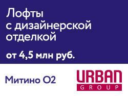 Квартиры в Митино О2 от Urban Group Ипотека от 6,45%. Скидки в ноябре